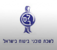 Insurance Brokers Chamber in Israel